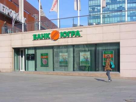 Банк «Югра» последние новости на сегодня