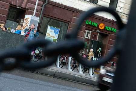 Банк «Югра» последние новости: Центробанк отозвал лицензию у банка
