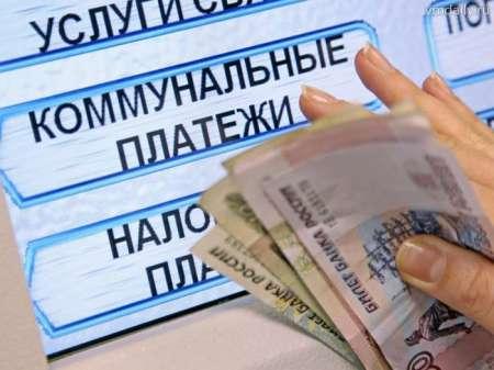 Плата за ЖКХ в 2018 году в России: что нового
