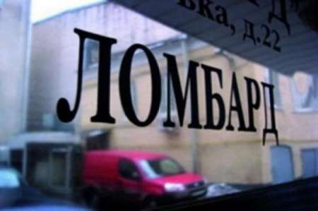 В России с февраля ломбарды начнут выдавать микрокредиты «до зарплаты»
