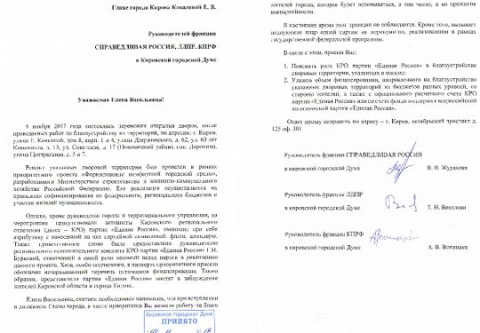 Оппозиция потребовала у главы города объяснить пиар «партии власти» за бюджетные деньги