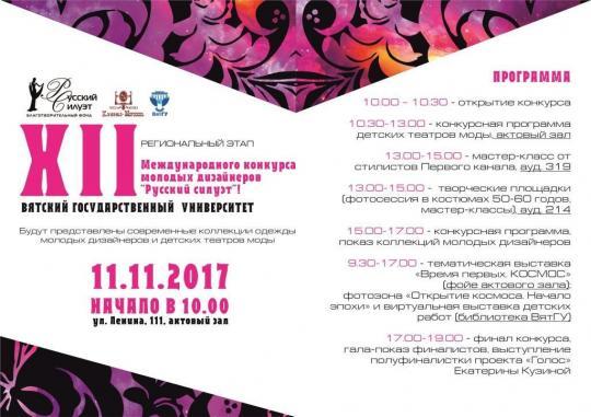 ВятГУ приглашает вас 11 ноября посетить региональный этап Международного конкурса молодых дизайнеров «Русский силуэт»